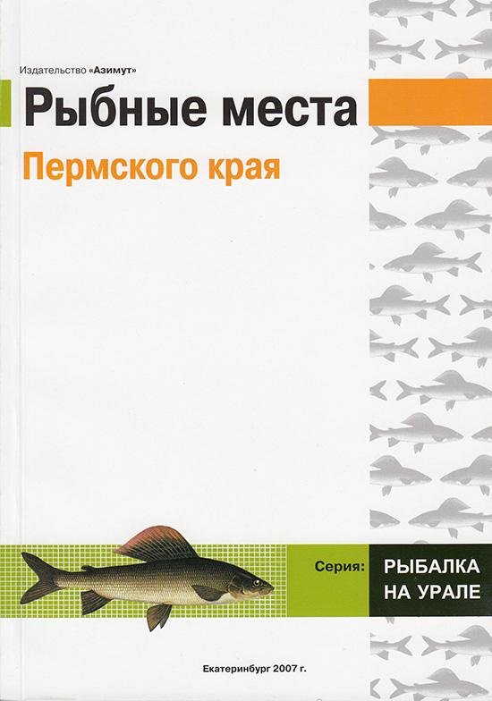 http://lira2perm.ru/images/stories/perm-liter/%D0%A0%D1%8B%D0%B1%D0%BD%D1%8B%D0%B5%20%D0%BC%D0%B5%D1%81%D1%82%D0%B0.jpg
